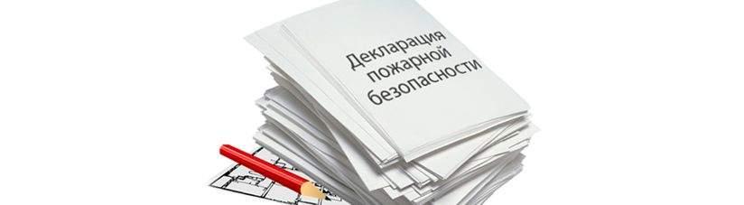 Декларация по пожарной безопасности