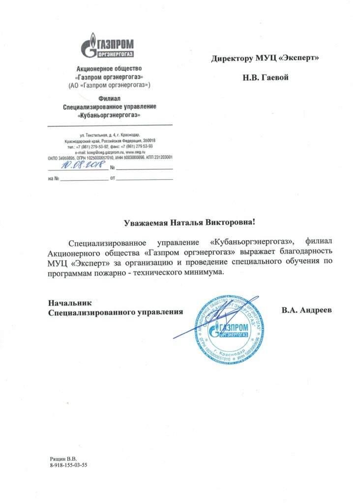 """Благодарственное письмо за обучение по охране труда, компания """"Газпром"""""""