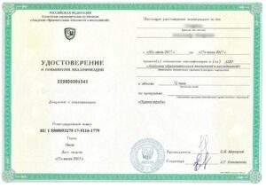 Удостоверение повышение квалификации по охране труда